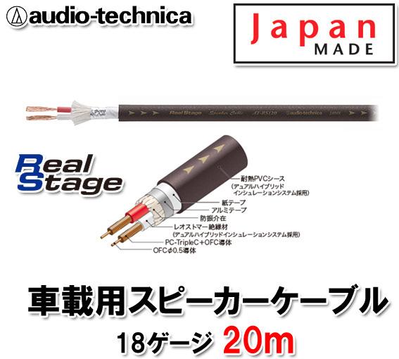 オーディオテクニカ AT-RS120 20m切売 18ゲージ相当 スピーカーケーブル ツィーター フルレンジ向け