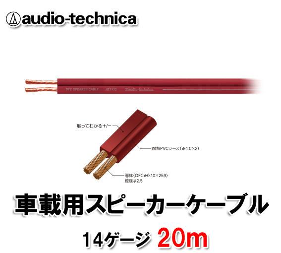オーディオテクニカ AT7433 20m切売 14ゲージ相当 スピーカーケーブル
