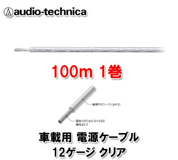 オーディオテクニカ TPC12CL クリアー 100m 1巻 12ゲージ相当 電源ケーブル
