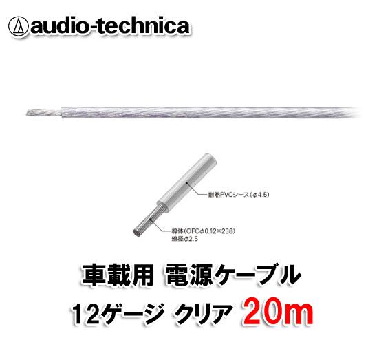 オーディオテクニカ TPC12CL クリアー 20m切売 12ゲージ相当 電源ケーブル