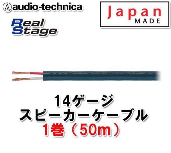 オーディオテクニカ AT-RS180P 50m(1巻) 高音質スピーカーケーブル 14ゲージ相当サイズ