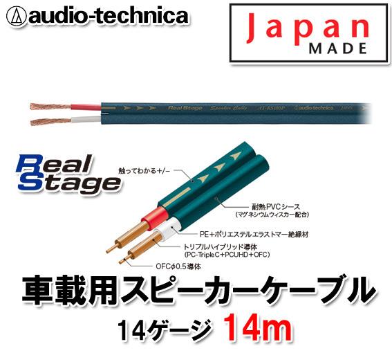 オーディオテクニカ AT-RS180P 14m切売 高音質スピーカーケーブル 14ゲージ相当サイズ