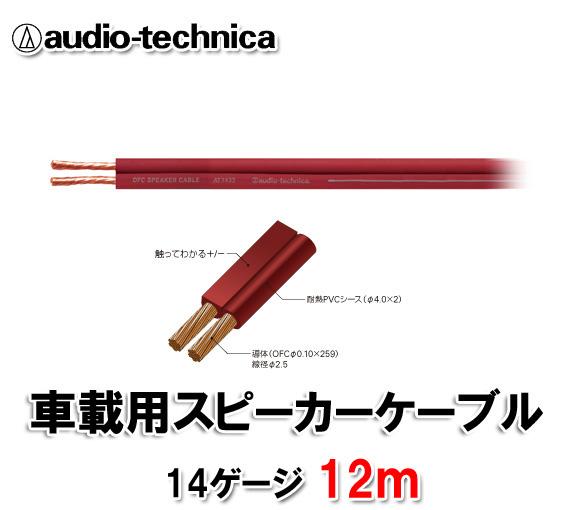 オーディオテクニカ AT7433 12m切売 14ゲージ相当 スピーカーケーブル