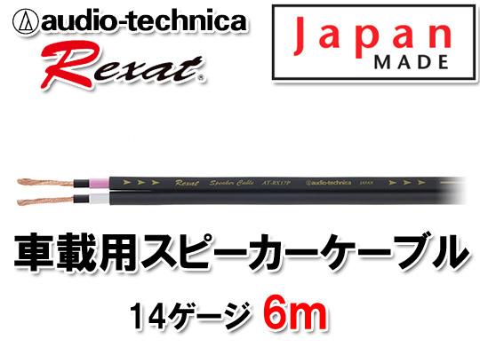 オーディオテクニカ レグザット AT-RX17P 6m切売 14ゲージ相当 超高音質スピーカーケーブル