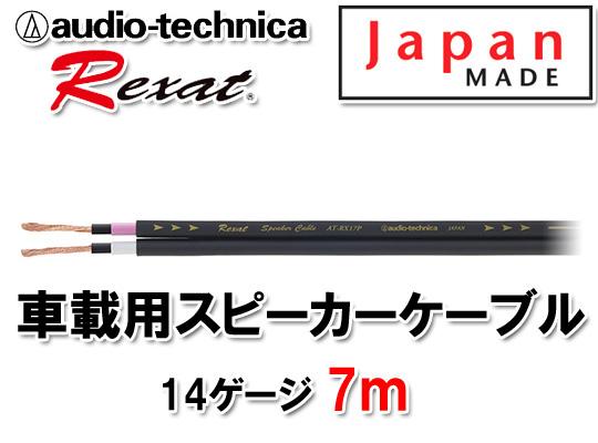 オーディオテクニカ レグザット AT-RX17P 7m切売 14ゲージ相当 超高音質スピーカーケーブル