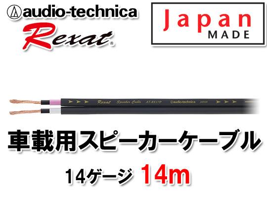 送料無料 オーディオテクニカ レグザット AT-RX17P 14m切売 14ゲージ相当 超高音質スピーカーケーブル