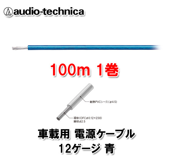 オーディオテクニカ TPC12BL 青 100m 1巻 12ゲージ相当 電源ケーブル