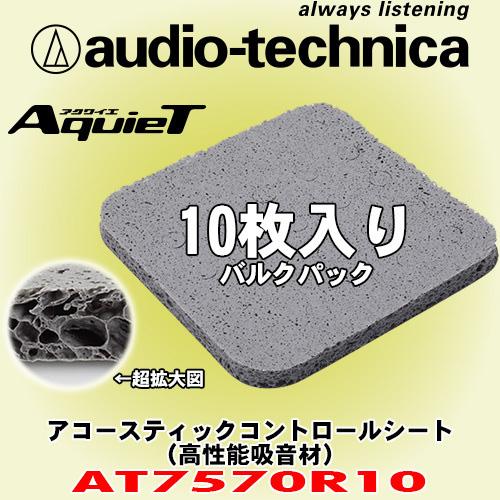 送料無料 オーディオテクニカ AT7570R10 (10枚入り) 高性能吸音材