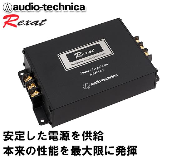 今だけ AT-RXT84Rを1個サービス 特典付き オーディオテクニカ レグザット AT-RX80 車載用 パワーレギュレーター