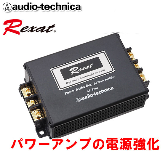 特典付き オーディオテクニカ レグザット AT-RX60 パワーアシストボックス for パワーアンプ