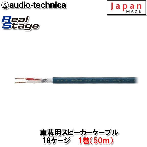 オーディオテクニカ AT-RS180D 50m(1巻) 高音質スピーカーケーブル 18ゲージ相当