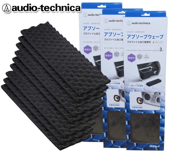 オーディオテクニカ audio-technica AquieTシリーズ 吸音材 アブソーブウェーブ AT-AQ470 (3枚入) ×3個セット