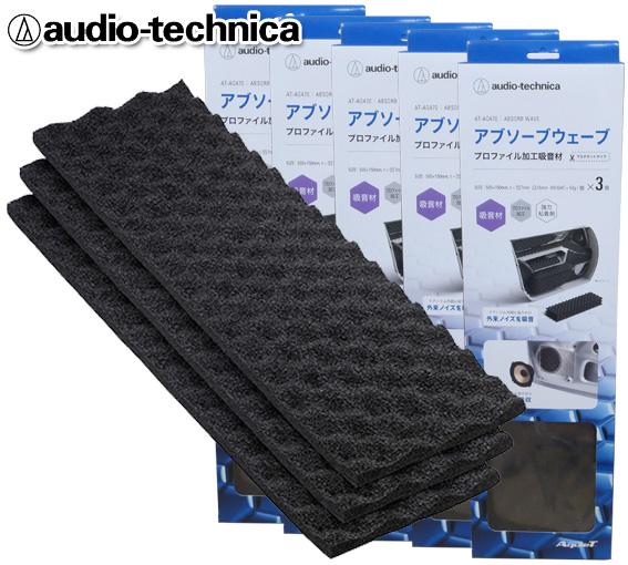 オーディオテクニカ audio-technica AquieTシリーズ 吸音材 アブソーブウェーブ AT-AQ470 (3枚入) ×5個セット