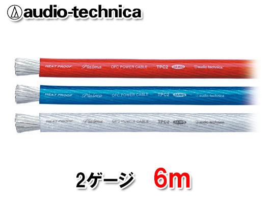 オーディオテクニカ TPC2 6m切売 2ゲージ相当 電源ケーブル