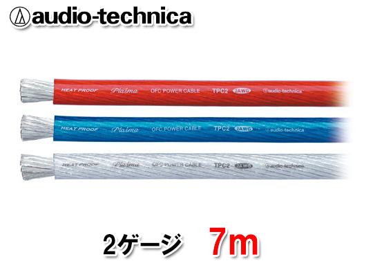 オーディオテクニカ TPC2 7m切売 2ゲージ相当 電源ケーブル