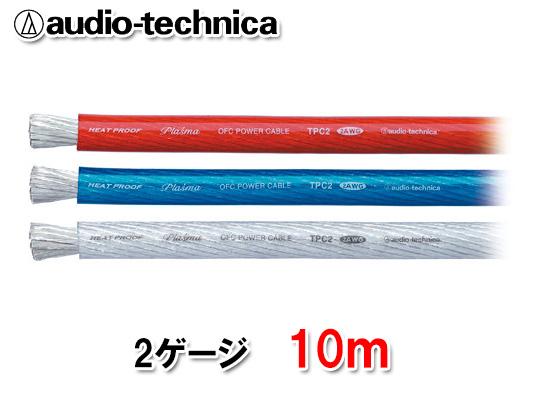 オーディオテクニカ TPC2 10m切売 2ゲージ相当 電源ケーブル