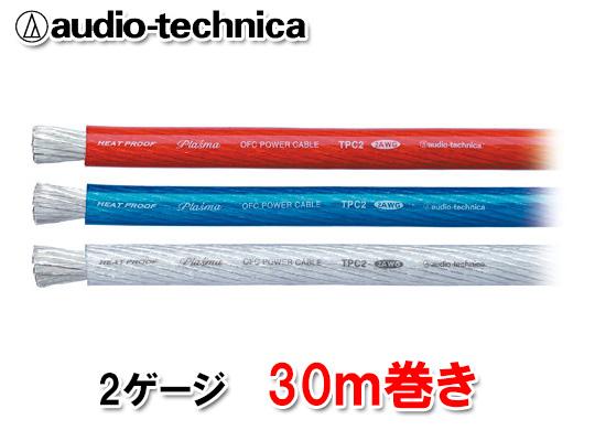 オーディオテクニカ TPC2 30m巻 2ゲージ相当 電源ケーブル