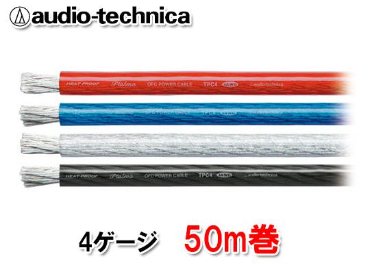 オーディオテクニカ TPC4 50m(1巻) 4ゲージ相当 電源ケーブル
