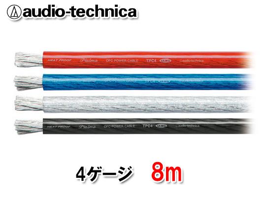 オーディオテクニカ TPC4 8m切売 4ゲージ相当 電源ケーブル