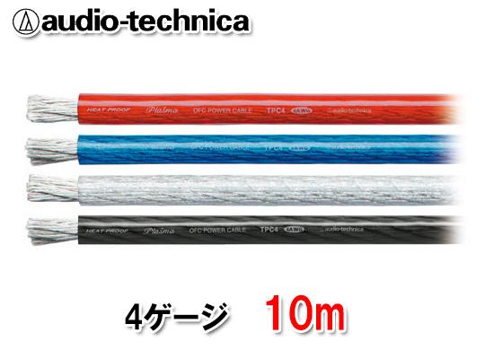 オーディオテクニカ TPC4 10m切売 4ゲージ相当 電源ケーブル