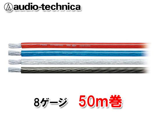 オーディオテクニカ TPC8 50m(1巻) 8ゲージ相当 電源ケーブル