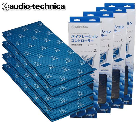 オーディオテクニカ AT-AQ450(2枚入り)×4個 インナータイプ バイブレーションコントローラー 制振材