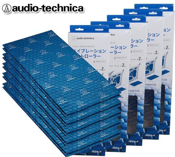 オーディオテクニカ AT-AQ450(2枚入り)×5個 インナータイプ バイブレーションコントローラー 制振材
