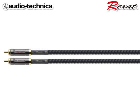 送料無料 オーディオテクニカ レグザット AT-RX280A/5.0 (5m) 高音質 RCAケーブル