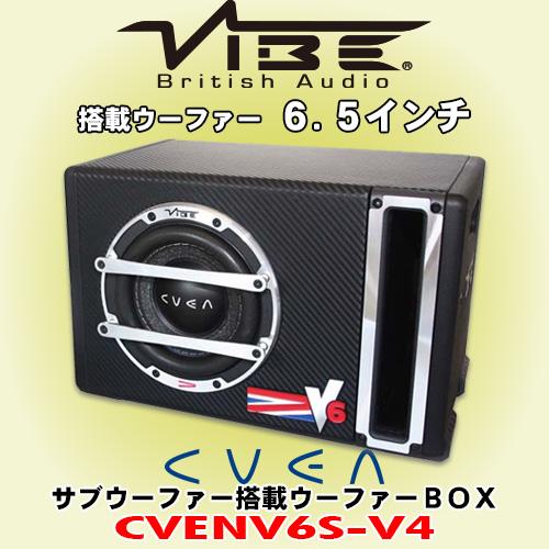 正規輸入品 Vibe Audio CVENV6S-V4 16.5cm サブウーファー搭載 ウーハーボックス