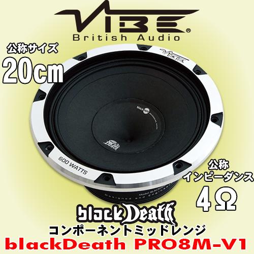 正規輸入品 Vibe Audio Black Death PRO8M-V1 20cm コンポーネント ミッドレンジスピーカー