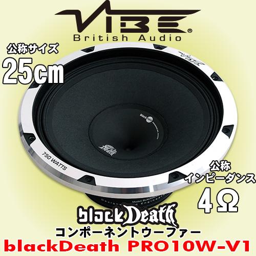 正規輸入品 Vibe Audio blackDeath PRO10W-V1 25cm コンポーネントウーファー