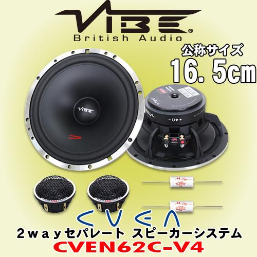 正規輸入品 Vibe Audio CVEN62C-V4 16.5cm セパレート 2Way スピーカー