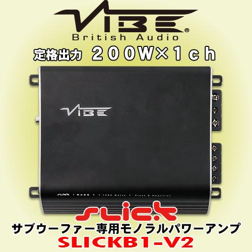 正規輸入品 Vibe Audio SLICKB1-V2 サブウーファー専用 1ch モノラル パワーアンプ 定格出力200W×1ch