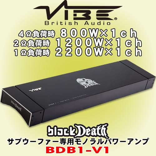 正規輸入品 Vibe Audio BDB1-V1 サブウーファー専用 モノラル 1ch パワーアンプ 定格出力800W×1ch 0.5Ω負荷まで対応