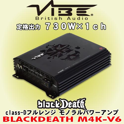 正規輸入品 Vibe Audio BLACKDEATHM4K-V6 モノラル1chパワーアンプ 定格出力730W×1ch class-D仕様 フルレンジ再生対応 1Ω負荷まで対応