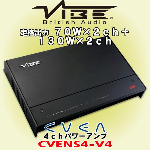 正規輸入品 Vibe Audio CVENS4-V4 4ch パワーアンプ 定格出力70W×2ch+130W×2ch