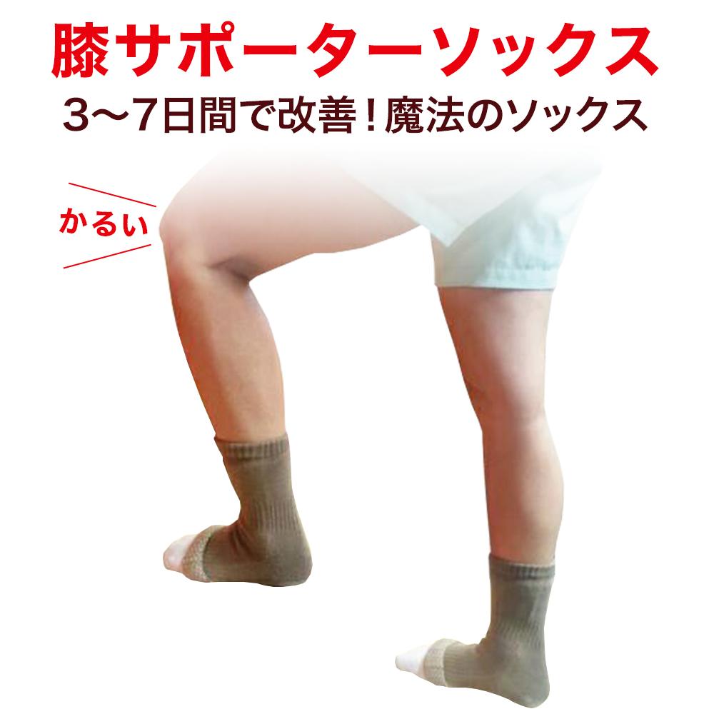 膝が痛い サポーター 高齢者 【3~7日で履くだけで改善】膝 サポーター 、膝の響きを軽減 、変形性膝関節症、ひざサポーター、サポーター 膝痛、関節痛 膝に水溜まる【膝革命ソックス】膝かるソックス