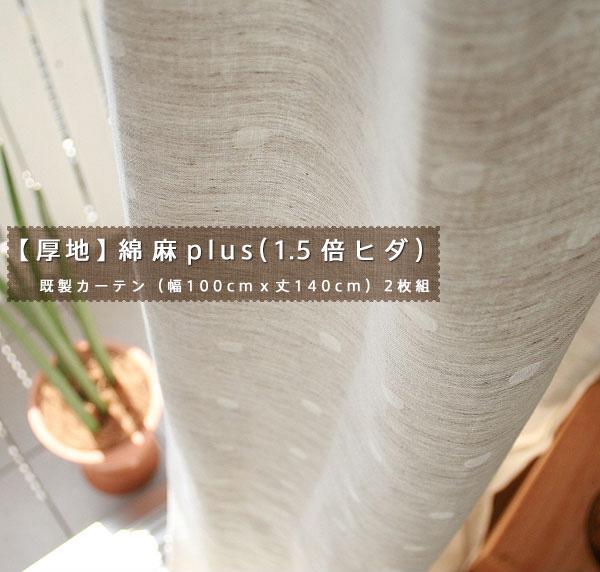 【送料無料】【厚地】綿麻plus(1.5倍ヒダ):既製カーテン(幅100cmx丈140cm)2枚組【新生活】
