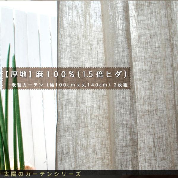 【送料無料】【厚地】麻100%(1.5倍ヒダ):既成カーテン(幅100cmx丈138cm)2枚組【新生活】