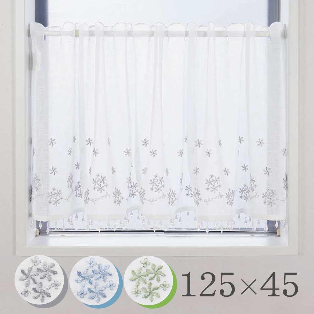 可愛い花の刺繍と裾のビーズがとても素敵なカフェカーテン 日本限定 メール便送料無料 カフェカーテン:リズ セールSALE%OFF ビーズ含 幅125cm×丈45cm