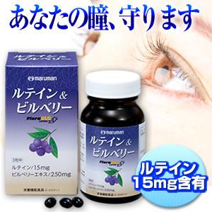 吸収力が違う 特許製法ケミンフーズ社の フリー体ルテイン を15mgの高配合 さらにビルベリーを250mg配合し ビルベリー 疲れがちな瞳の元気をサポートします 疲れがちな瞳の元気をサポート 上等 ルテイン 新品