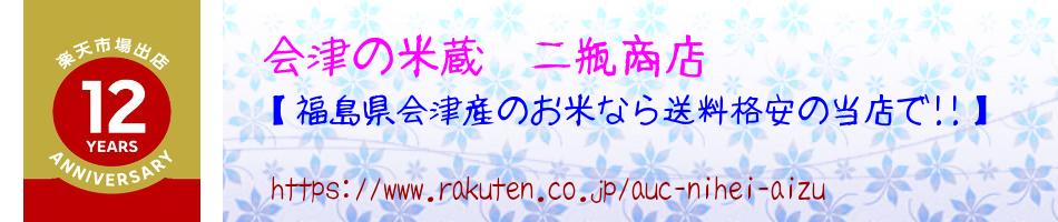 会津の米蔵 二瓶商店:会津米を販売しています。