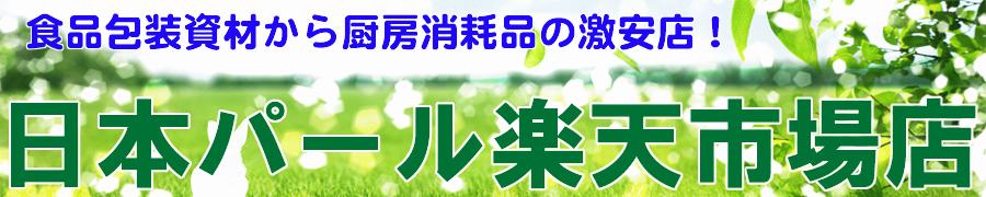 日本パール楽天市場店:食品包装資材から厨房備品まで激安で販売してます。