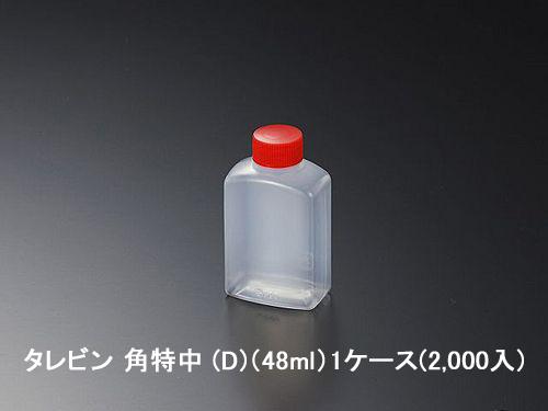 タレビン 角特中 (D)(48ml)1ケース(2,000入)