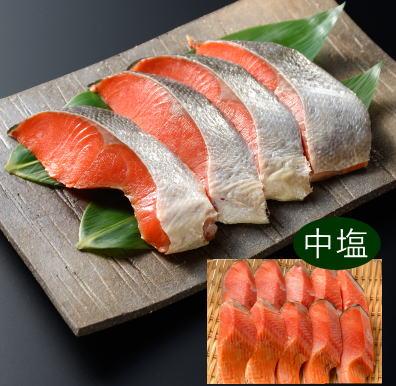 サーモン 鮭 鮭切身 紅鮭 紅鮭切身 高級 割引も実施中 干した鮭 中塩10切紅鮭を新潟の伝統製法で中塩に干した高級 べに鮭 2切真空 冷凍便 本造り紅鮭 のし紙 ギフト [宅送]