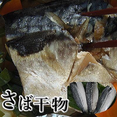 鯖干物 1枚ずつ真空 他の 魚 と詰合せてギフト のし紙 対応 月間優良ショップ 高級干物 サバ 3枚 干物 ノルウェー産...脂の多い 鯖 手造り干物 冷凍便 格安激安 高品質 ノルウェーサバ 旨味際立つ