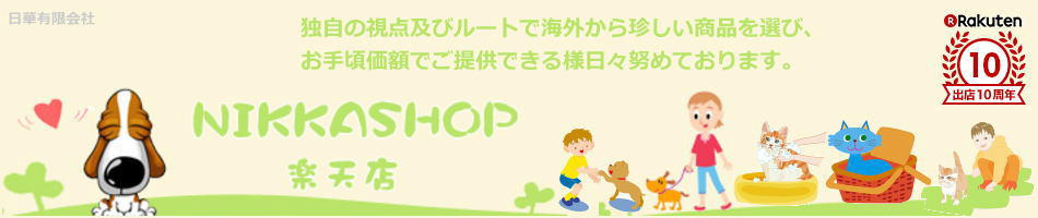nikkashop:独自の視点及びルートで海外から珍しい商品をお手頃価額で提供する
