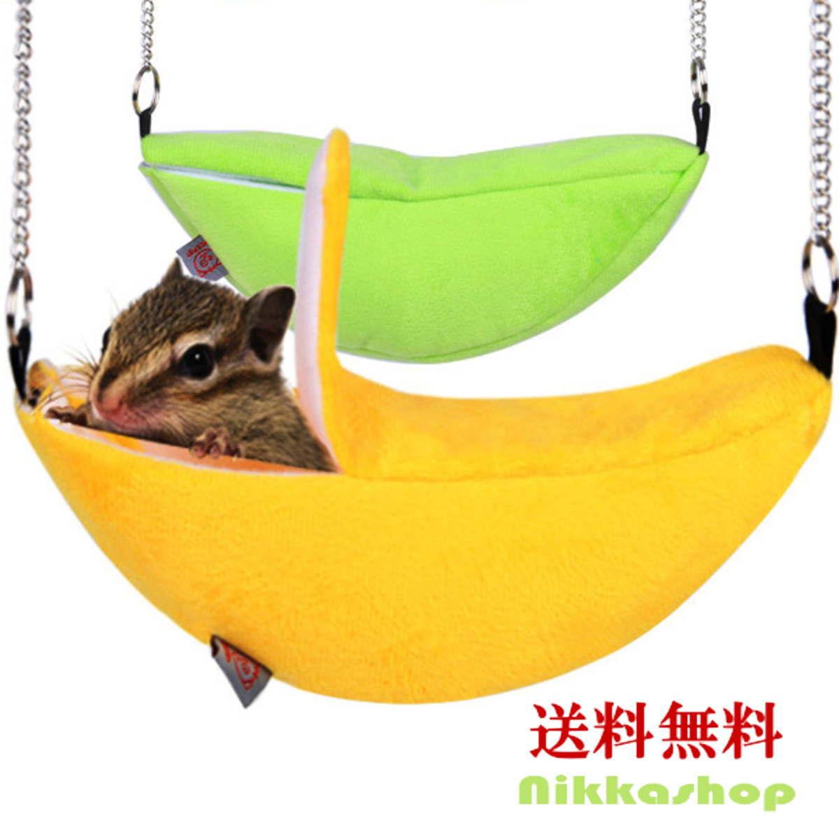 ペットベッド 冬 小動物 超小型犬 猫 バナナベッド 2カラー【あったか 暖かい おすすめ ペットベッド クッションベッド】【メール便】