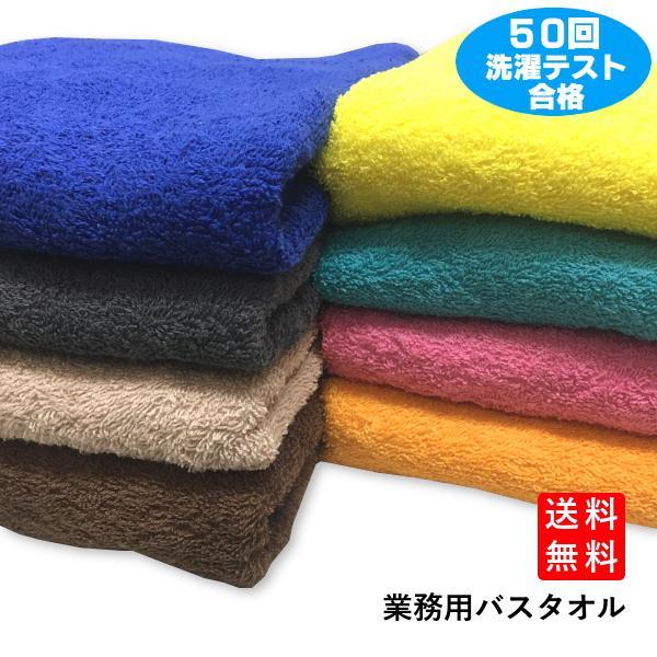 プロ愛用がする人気の業務用カラーバスタオルが激安 業務用 700匁 希望者のみラッピング無料 メーカー公式ショップ カラーバスタオル