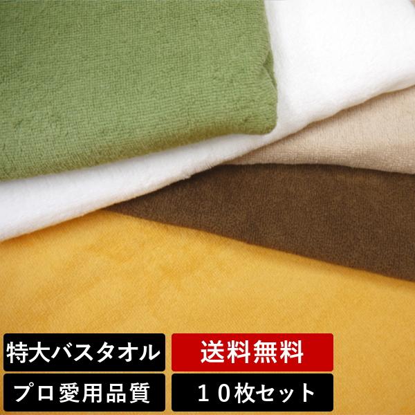 業務用 バスタオル 10枚セット 特大サイズ 2000匁 激安